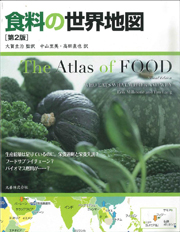 The Atlas of Food Japanese Edition