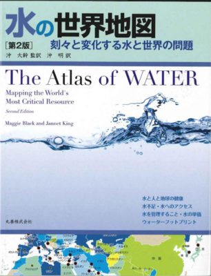 The Atlas of Water Japanese Edition
