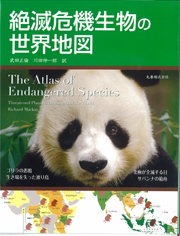 The Atlas of Endangered Species Japanese Edition