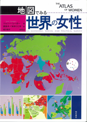 The Atlas of Women in the World Japanese Edition