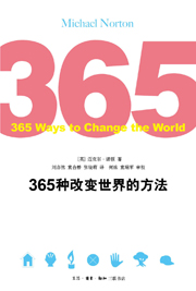 365 Ways to Change the World Chinese Edition