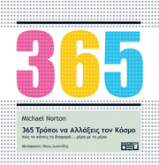 365 Ways to Change the World Greek Edition
