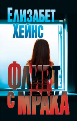Into the Darkest Corner Bulgarian Edition