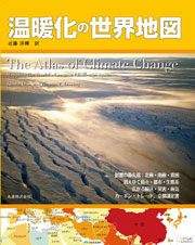 Atlas of Climate Change Japanese Edition