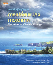 The Atlas of Climate Change Thai Edition