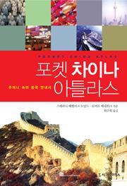 Pocket China Korean Edition